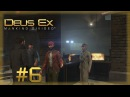 ШПИОНЫ НАЙДЕНЫ. ◀▶ Deus Ex Mankind Divided 6