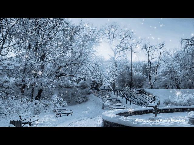 Волшебная музыка - Зимний сон.