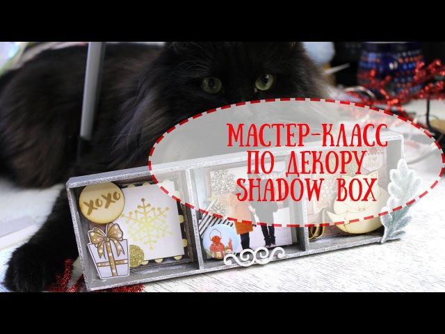 НОВОГОДНИЙ SHADOW BOX мастер-класс по созданию Shadow Box tutorialСКРАПБУКИНГ