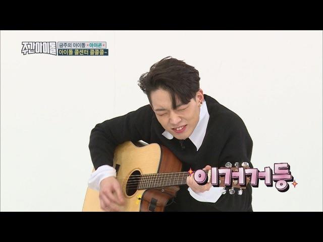 (Weekly Idol EP.341) BOSS , Are you See ITI!! [한국 미발매곡 '꼴좋다' 공개]