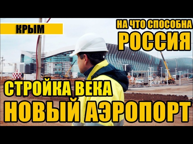 Крым. Новый аэропорт Симферополя. На что способна Россия