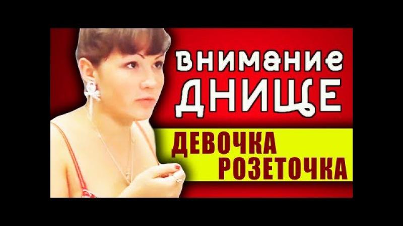 ПОШЛА НА ИЗМЕНУ С ДВУМЯ СТРИПТИЗЕРАМИ Обзор на Соблазны с Машей Малиновской