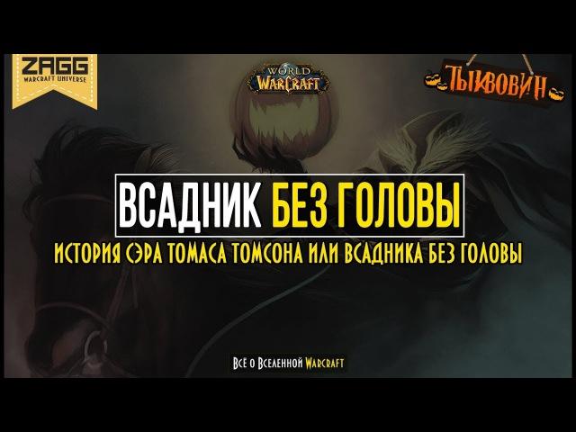 WarCraft | История Всадника без головы. [ZAGG]