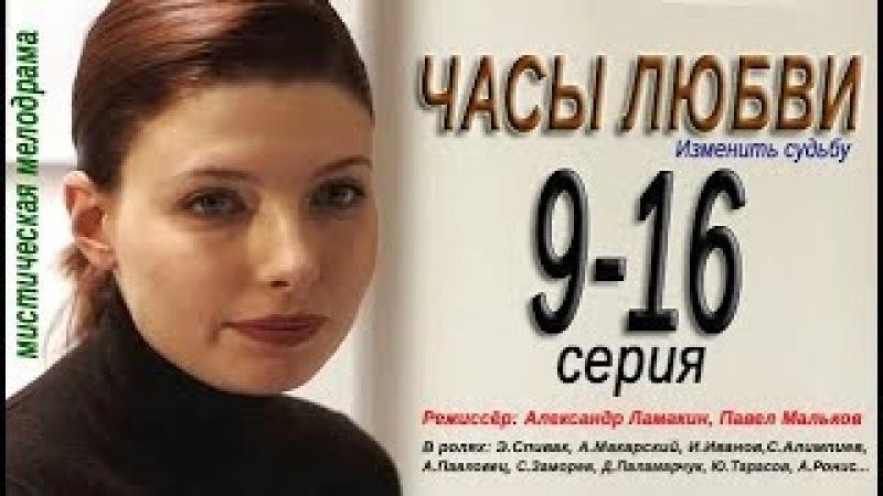 Часы любви Изменить судьбу 9 10 11 12 13 14 15 16 серия Мистическая мелодрама