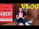 Что Почитать Супер Книги МЕНЯЮЩИЕ ЖИЗНЬ Бизнес Психология Мотивация 40 Минут