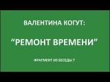 Ремонт Времени - фрагмент из Беседы 7 Валентины Когут