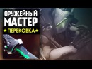 Оружейный Мастер Драконий Меч Гэндзи Genji Overwatch Man at Arms Reforged на русском