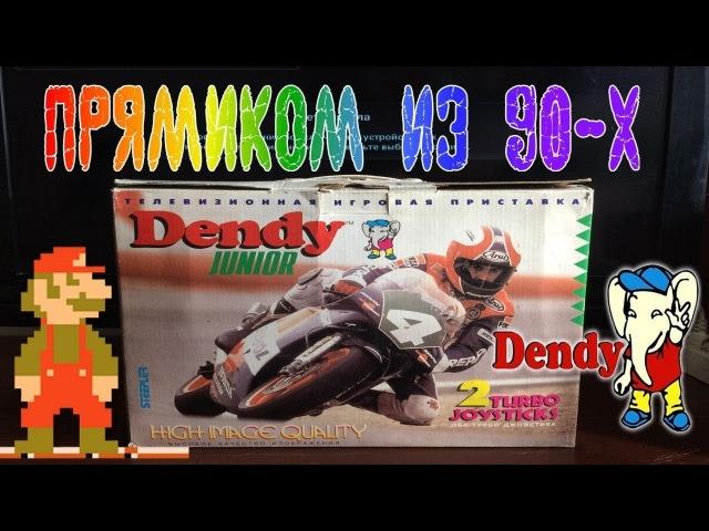 Dendy JUNIOR Прямиком из 90-х Обзор и Включение