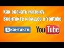 Как скачивать музыку в ВК и видео с Ютуб