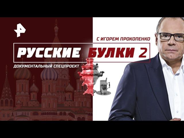 Отдавайте родимую взад! Выпуск 3 (04.01.2018). Русские булки с Игорем Прокопенко.