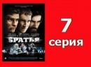 Братья 7 серия - русский сериал, криминальный детектив, боевик