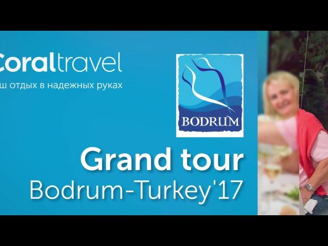 Coral travel Grand tour Bodrum Turkey 2017