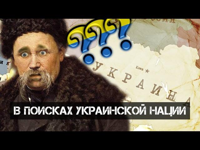 Андрей Ваджра. В поисках украинской нации 21.01.2018. (№16)