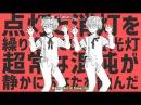 【Vietsub Kara】Alien Alien/エイリアンエイリアン (Eirian Eirian) - Soraru x Amatsuki (そらる×天月) 【Sou Mi Fansub】