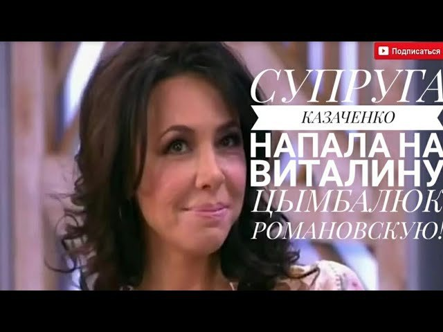 Супруга Казаченко напала на Виталину Цымбалюк Романовскую!
