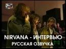 NIRVANA - ИНТЕРВЬЮ русская озвучка (Нимар Дамма) нирвана interview cobain grohl novoselic