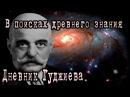Мистические тайны Гуджиева - В поисках древнего знания. Дневник Гуджиева