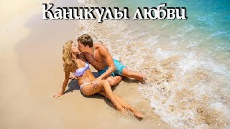 Вячеслав Анисимов КАНИКУЛЫ ЛЮБВИ