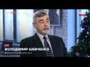 Шевченко: идея миротворцев на Донбассе обречена на смерть, пока Украина не смени