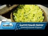 Капустный пирог   Рецепт с оригинальной подачей   Сыроед