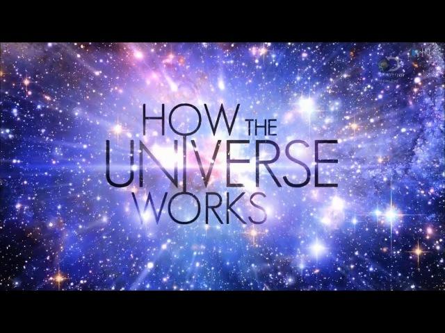 Как устроена Вселенная.
