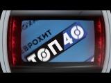 Анонс ЕвроХит Топ 40 (20.10.17)