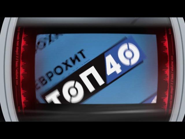 EuroHit Top 40 - Тройка лучших 105