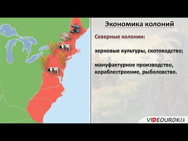 Английские колонии в Северной Америке