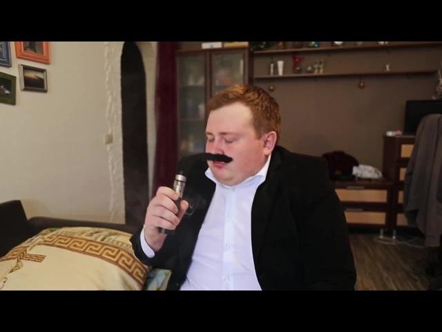 Вейп-мастер ВЖУХ