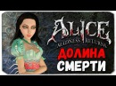 Alice Madness Returns ДОЛИНА СМЕРТИ