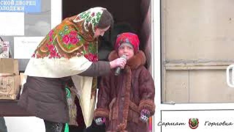 Широкая Масленица в ж.м. Солнечный г. Горловка