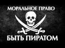 Моральное право быть пиратом