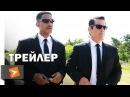Люди в чёрном 3 (2012) - Трейлер
