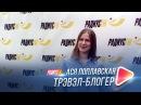 Трэвэл блогер Ася Поплавская