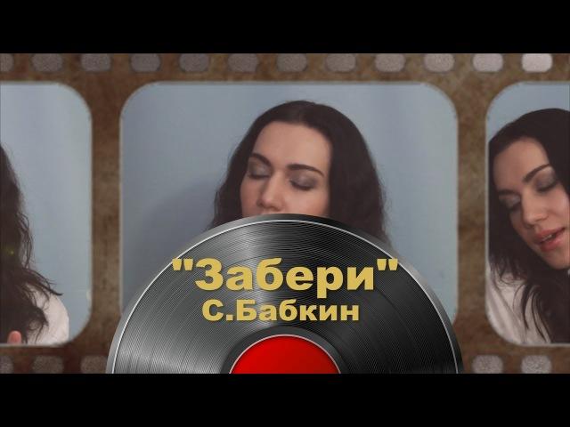 Сергея Бабкин Забери Sergey Babkin Zaberi By Karina Cover