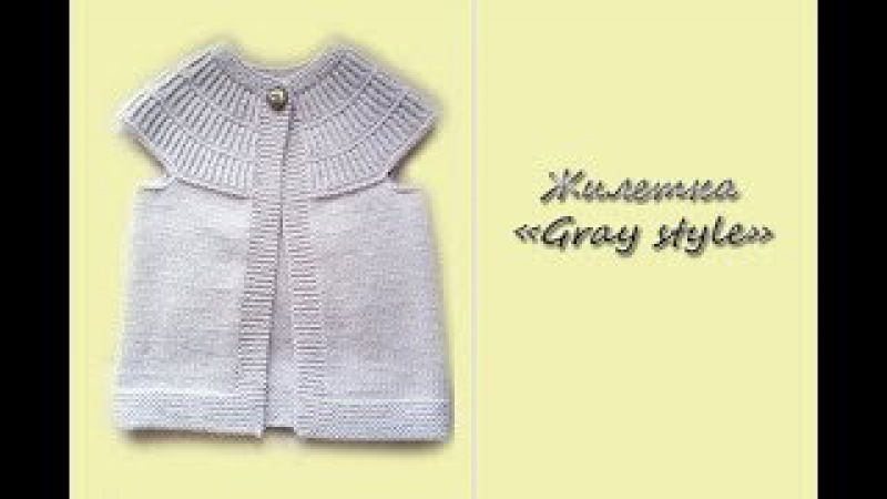 МК Жилеточка Gray style для девочки. Вяжем спицами