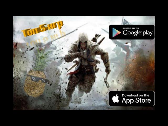 🕹🎮Топ 5 игр для Android и IOS | скачать бесплатно 🍍