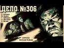 ДЕЛО №306 (детектив) СССР-1956 год (Доброе Кино)