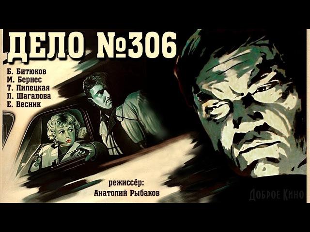 ДЕЛО №306 детектив СССР 1956 год Доброе Кино