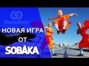 🙊NINE MONKEYS OF SHAOLIN Новая игра от SOBAKA STUDIO