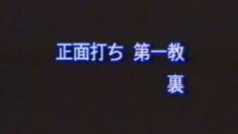 №1 6 5 приемы Моритэру Уэсиба айкидо Aikido 合気道 учебный фильм