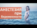 Анестезия при беременности. 💧 Использование анестезии при лечении беременных. ...