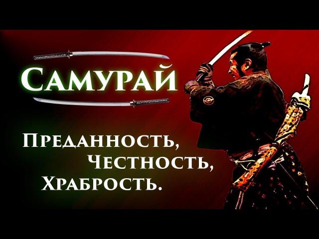 Величайшие воины мира. Самураи » Freewka.com - Смотреть онлайн в хорощем качестве