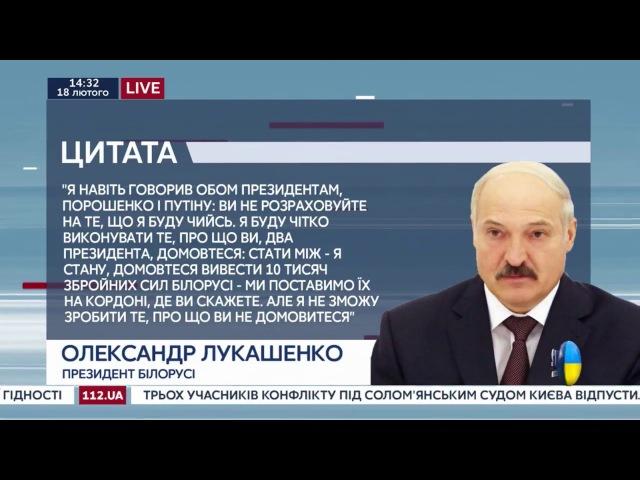 Лукашенко заявил о готовности отправить миротворцев на Донбасс