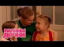 Папины дочки. 103 - 105 серии | Комедийный сериал (ситком) - СТС сериалы