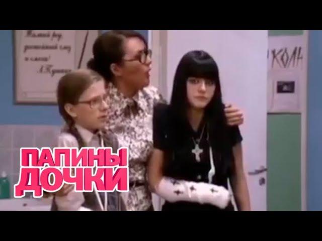 Папины дочки. 7 сезон. 130 - 132 серии   Комедийный сериал (ситком) - СТС сериалы