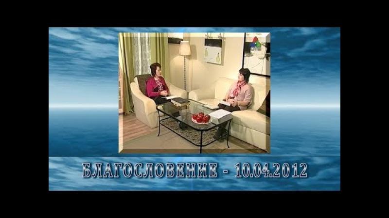 Передача Благословение - 10.04.2012