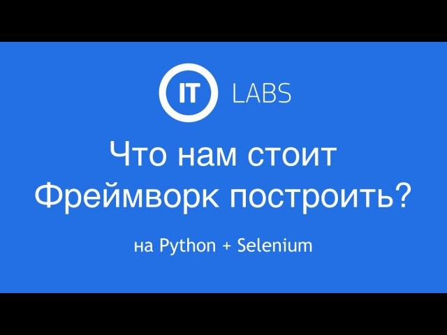 Что нам стоит фреймворк построить на Python - Black Tea Testing 8