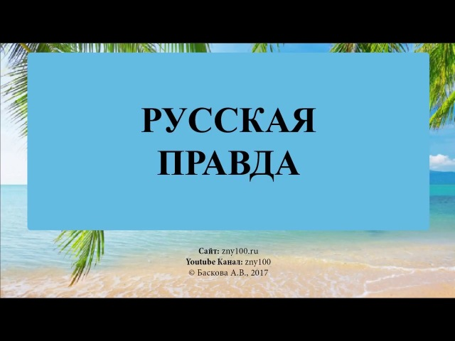 7. Баскова А.В./ ИОГиП / Русская Правда.