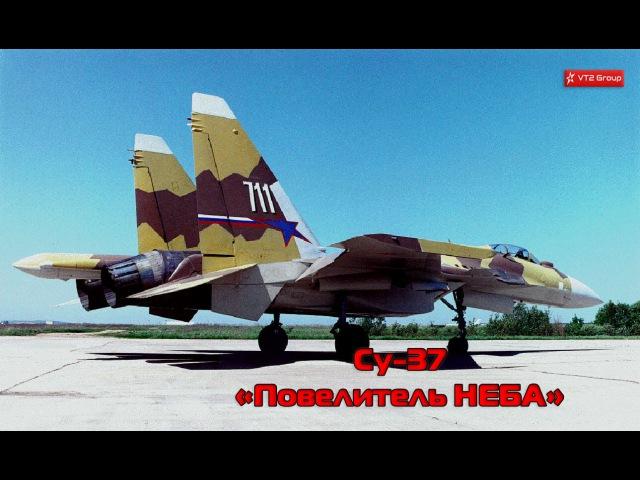 Су-37 Повелитель НЕБА
